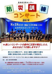 防災訓練コンサート2019